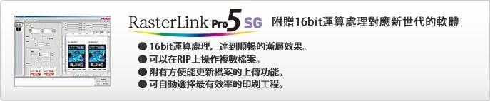 RasterLink Pro5 SG