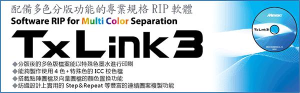 TxLink3 Lite
