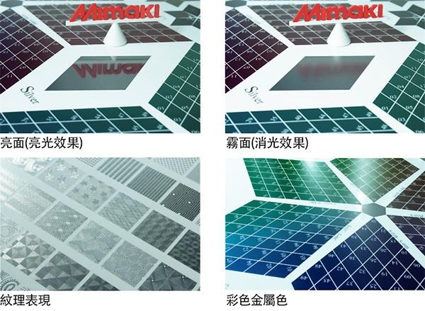亮面(亮光效果)、霧面(消光效果)、紋理表現、彩色金屬色