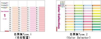 色票集type1&type2