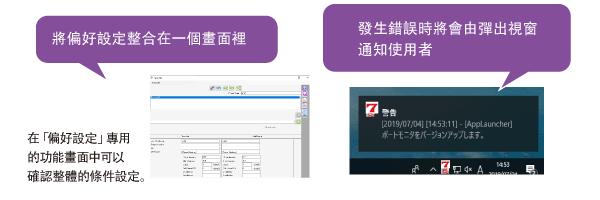 RasterLink7:偏好設定和訊息的彈出顯示提升操作的便利性