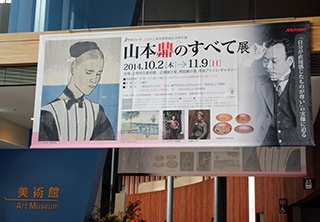 ■美術館入口(厚帆布:寬3.6m×高1.7m)
