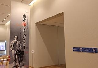 ■第一展出室的前面(絨面革:寬1.3m×高4.4m)