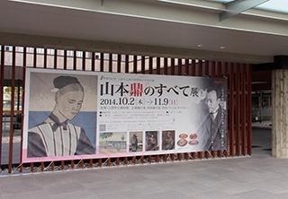 ■美術館大門(防水布:寬5m×高2m)