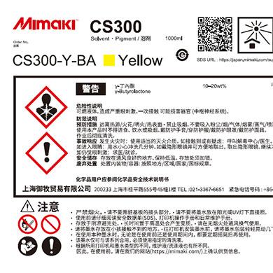CS300-Y-BA CS300 Yellow