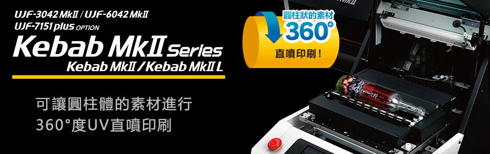 Kebab MkII Series - 【UJF-3042MkII / UJF-6042MkII / UJF-7151 plus選配】可以針對圓柱狀的素材進行360°度UV直噴印刷!