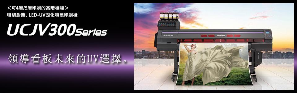UCJV300 Series | 噴切對應、LED-UV固化噴墨印刷機:可4層/5層印刷的高階機種(7色)