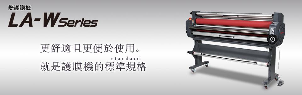 LA-W Series | 實現最高速度7,500mm/分的高速作業,也可以對應UV印刷護膜的熱護膜機