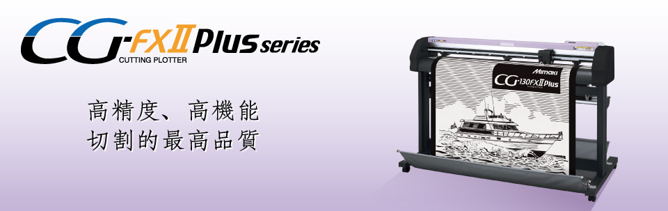 CG-FXII Plus series|捲筒型切割機