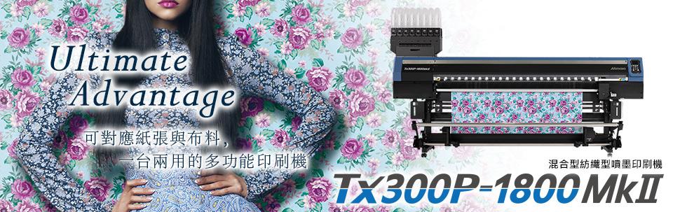 Tx300P-1800 MkII|Ultimate Advantage - 可對應紙張與布料,一台兩用的多功能印刷機  - 混合型紡織型噴墨印刷機