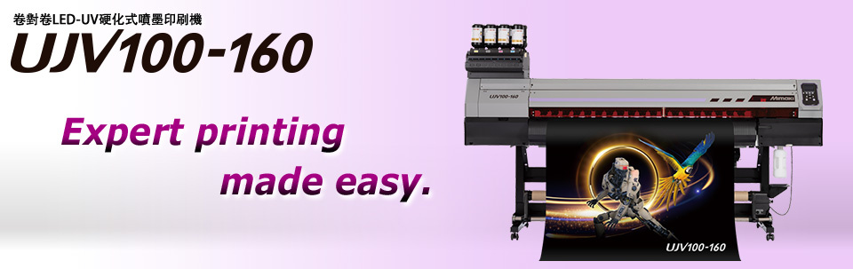 UJV100-160 | LED-UV硬化式噴墨印刷機 | Expert printing made easy.