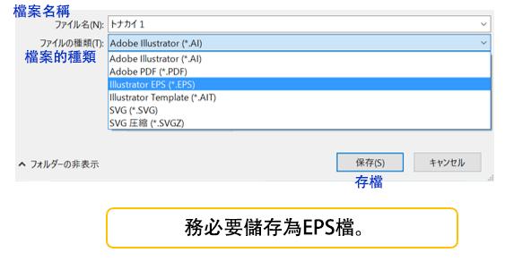 務必要儲存為EPS檔。