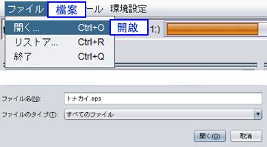 RasterLink6:開啟檔案