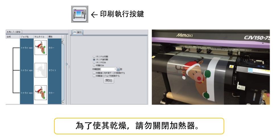 RasterLink6:執行印刷