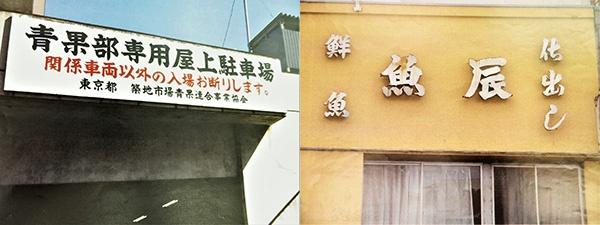木村哲也社長經手的築地的看板