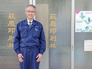 荻原印刷股份有限公司 董事長 萩原俊行 先生